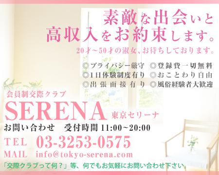 東京セリーナの求人バナー