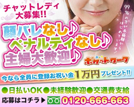 ポケットワーク札幌の求人バナー