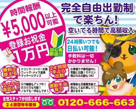 ポケットワーク(仙台)の求人バナー