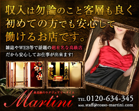Martini-マティーニ-の求人バナー