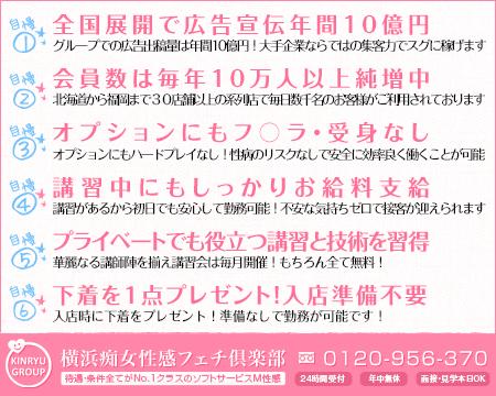 横浜痴女性感フェチ倶楽部の求人バナー