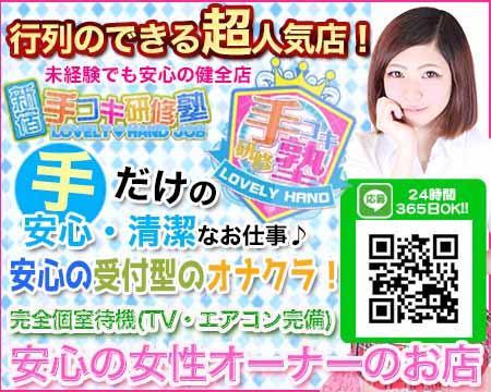 新宿手コキ研修塾
