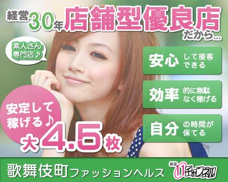 新宿11チャンネルの求人バナー