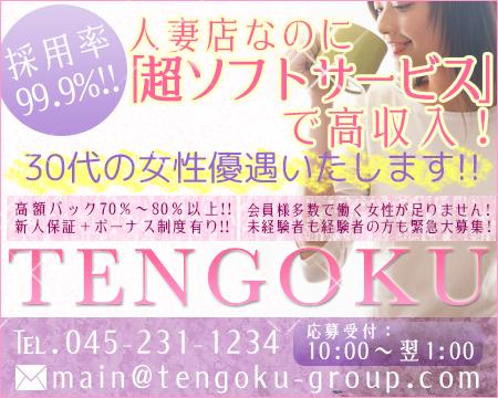 天国-Tengoku-の求人バナー