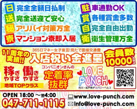 市川LovePunchの求人バナー