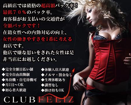 CLUB FELIZの求人バナー