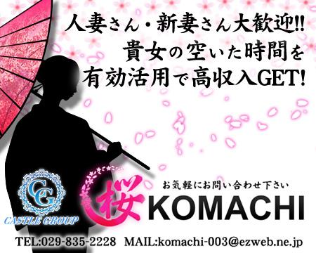 桜KOMACHIの求人バナー