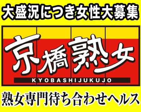 京橋熟女の求人バナー