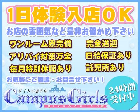 女子大生専門店 Campus Girlsの求人バナー