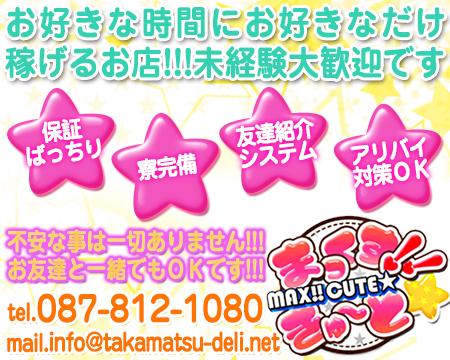 可愛い女の子のお店まっくす!!きゅ~と☆の求人バナー