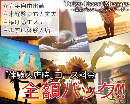 美巨乳&本当のエステ東京エスコートマッサージの求人バナー