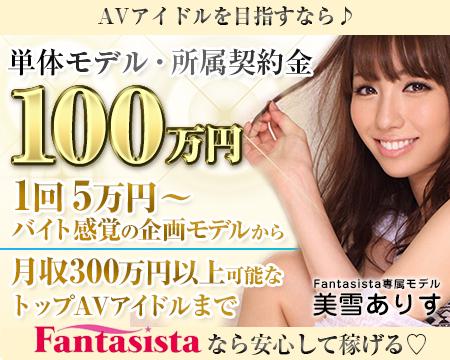 (株)Fantasistaの求人バナー