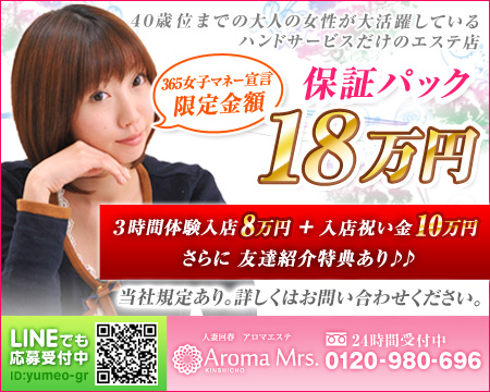 錦糸町ミセスアロマの求人バナー