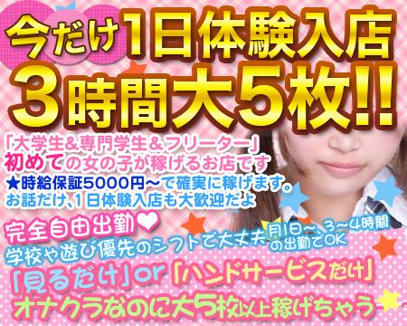ときめき☆乙女☆ロードの求人バナー