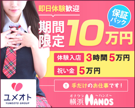 横浜HANDSの求人バナー