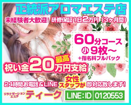大阪回春性感エステ ティークの求人バナー