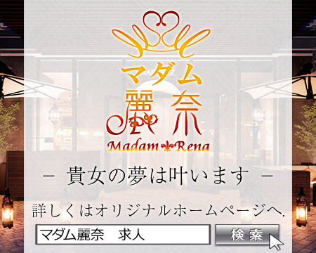 マダム麗奈 TOKYOの求人バナー