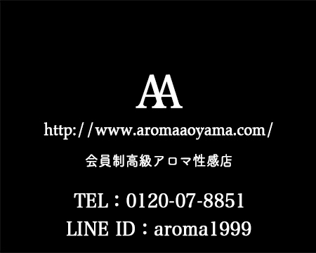 アロマ青山グループ