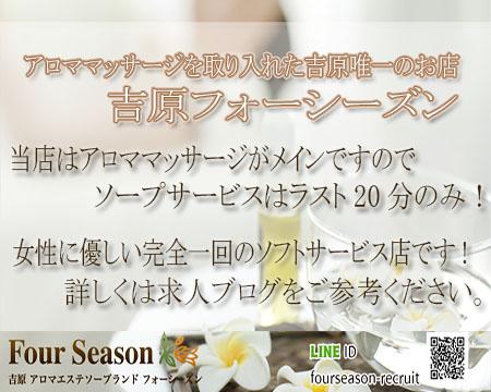 FOUR SEASON(フォーシーズン)