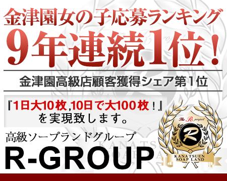 金津園R-GROUPの求人バナー