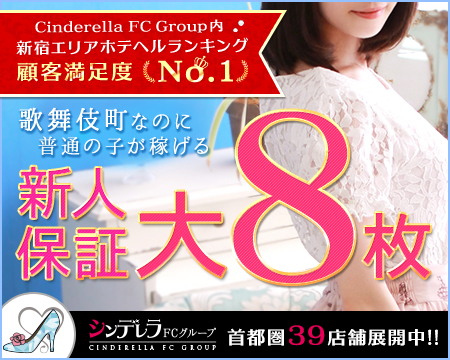 新宿シンデレラの求人バナー