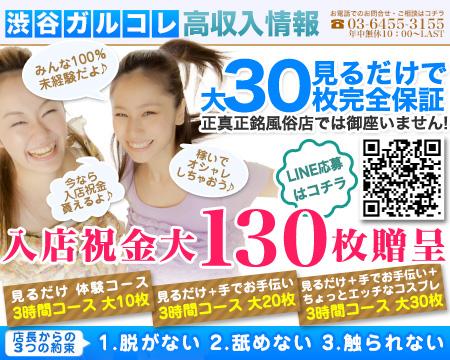 渋谷ガルコレの求人バナー