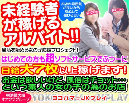 横浜JKプレイの求人バナー