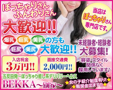 五反田ぽちゃふわデリヘル BEKKA〜別家〜 の求人バナー