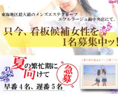 エフルラージュ錦中央店