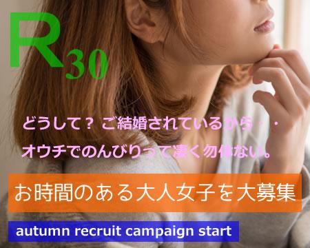 東京出逢い系の女たちの求人バナー
