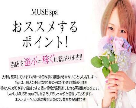 MUSE spa 【ミューズスパ】