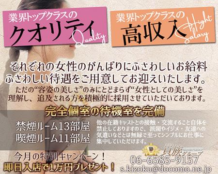 桜ノ宮貴族の求人バナー