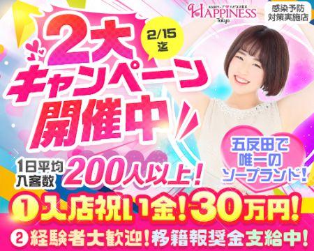 ハピネス東京の求人バナー