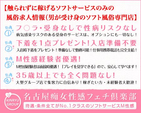 名古屋痴女性感フェチ倶楽部の求人バナー