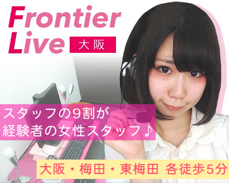 Frontier Live 大阪(フロンティアライブ)
