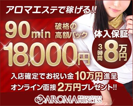 横浜アロマプリンセスの求人バナー