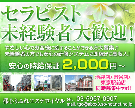 都心りふれエステロイヤル池袋,渋谷,東京駅前店の求人バナー