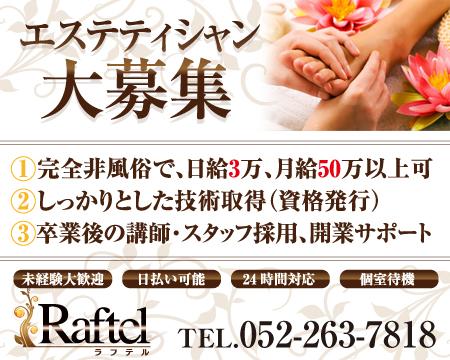 栄・錦・丸の内メンエス(メンズエステ)ラフテル