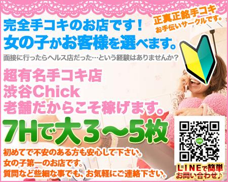 渋谷Chick(チック)の求人バナー