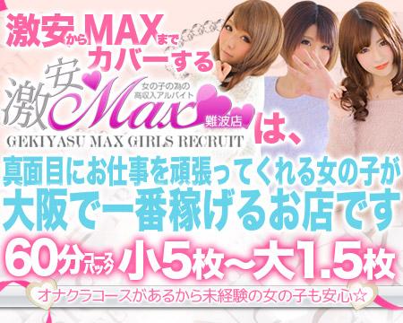 激安MAX難波店