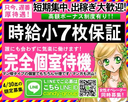 Candy Group~キャンディーグループ~の求人バナー