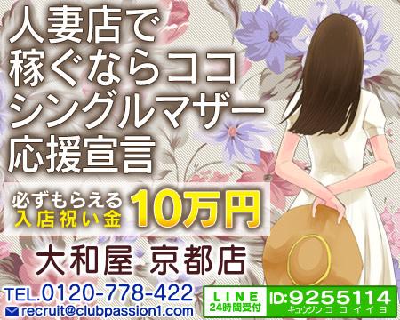 大和屋 京都店の求人バナー