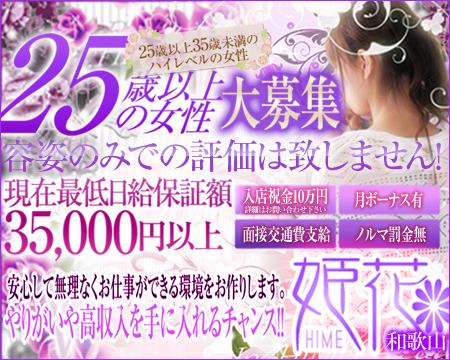 姫花和歌山の求人バナー