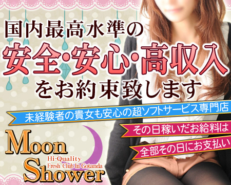 ムーンシャワーの求人バナー