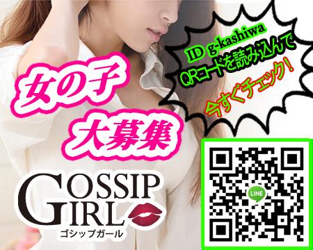 Gossip girl(ゴシップガール)