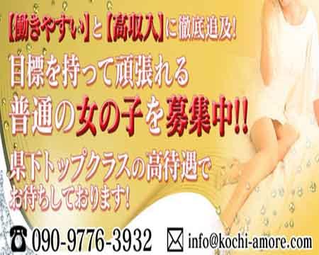 Amore(アモーレ)・初恋の時のときめきをの求人バナー