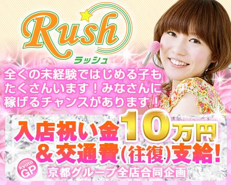 Rush(ラッシュ)の求人バナー
