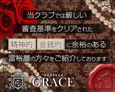 赤坂GRACEの求人バナー