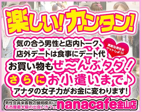 ナナカフェ名古屋金山店