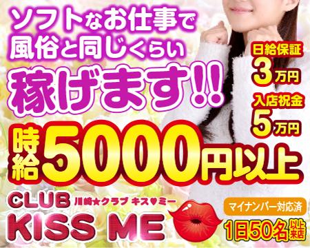 club kiss me(クラブキスミー)